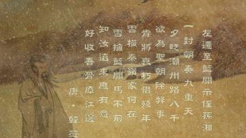 天韵舞春风:韩湘子-答从叔愈(下)