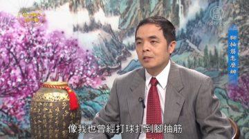 谈古论今话中医:脚抽筋怎么办?