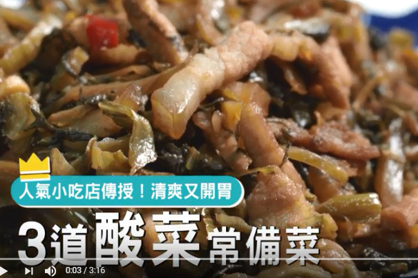 3道清爽开胃酸菜料理 美味超下饭(视频)