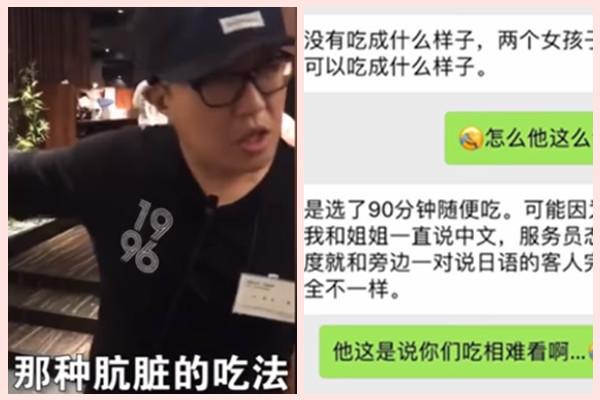 中国女食客被日本店主轰走内幕曝光(视频)