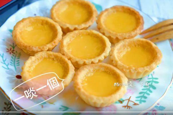 港式蛋挞简单做法 一口一个好美味(视频)