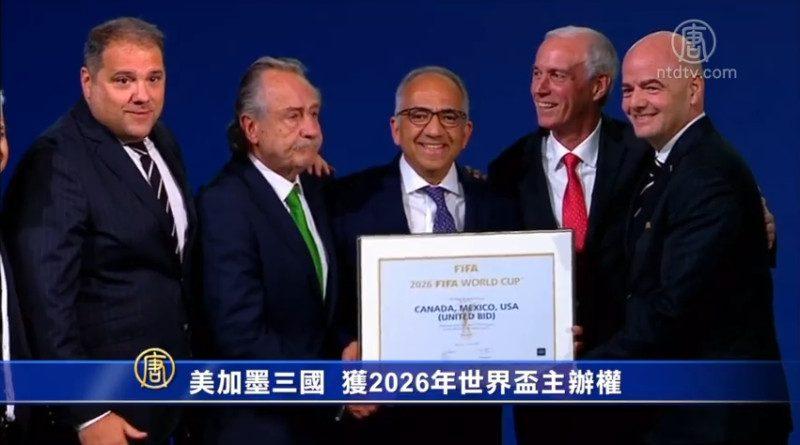 美加墨三国 获2026年世界杯主办权