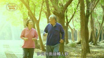 谈古论今话中医:老人失智症 中医可缓解