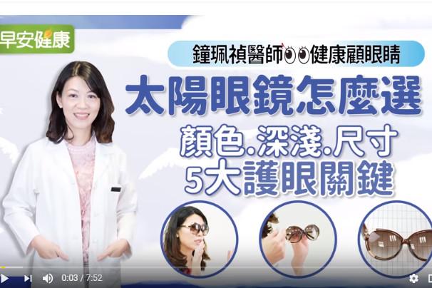 夏日防晒 太阳眼镜怎么选 护眼关键一定要知道(视频)
