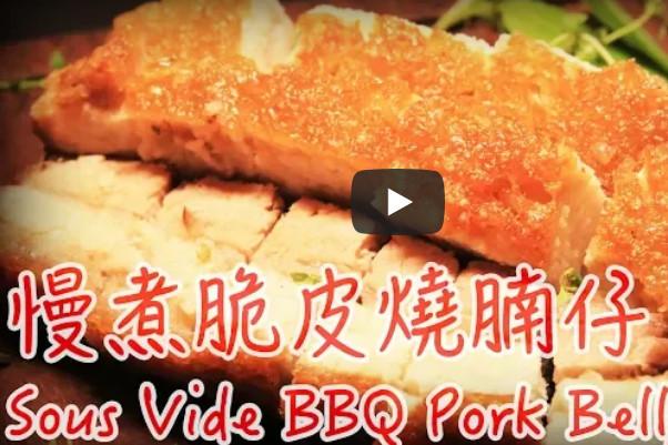 脆皮烧肉、五花腩 好美味(视频)
