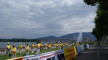 反迫害19周年 法轮功修炼者联合国人权专员署前集会(组图)