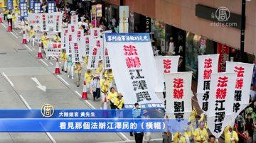 香港法轮功720游行 陆客惊见法办江泽民