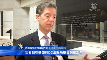 首届宗教自由部长会议 美官员支持法轮功