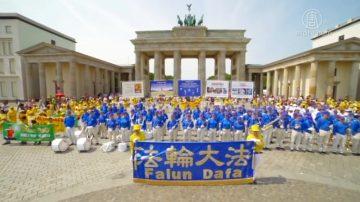 720十九周年 法轮功德国首都吁停止迫害