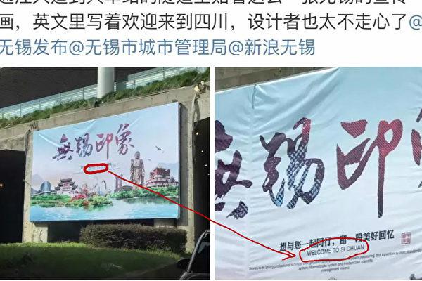 无锡宣传海报抄袭出丑 网友嘲讽:太专注
