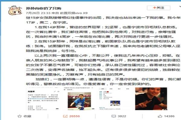 录音证据曝光:中国羽球世冠承认性侵14岁少女