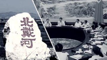 """【热点解读】北戴河会议和""""盛世狂欢""""的终结"""