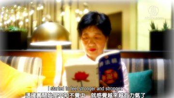 【细语人生】见证大法的神奇(第十三集)