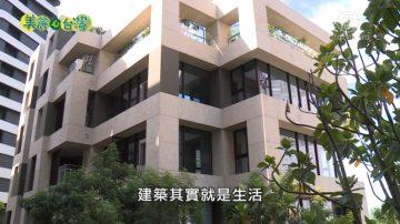美麗心台灣:李正義醫師 夢想中的傳承豪宅