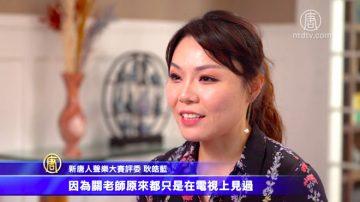 专访声乐大赛评委耿皓蓝:国际平台受益多
