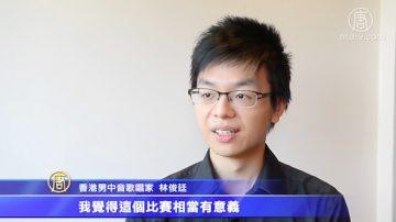 港男中音讚大賽 助華人歌唱家走向世界