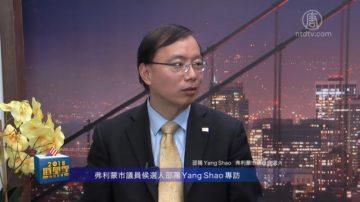 【湾区聚焦】佛利蒙市议员候选人邵阳YangShao专访