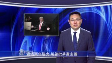 【微視頻】連續兩年聯大 川普批共產主義