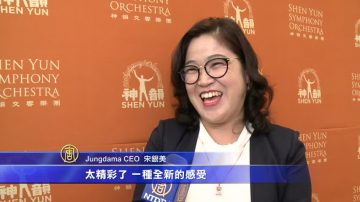 """""""演出充满正能量"""" 韩国企业代表盛赞神韵交响乐团"""