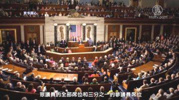 【世事关心】中期选举 将如何影响美国政治?