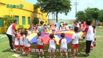 美麗心台灣:充滿愛與活力的幼兒園 黃秀森在地深耕28載