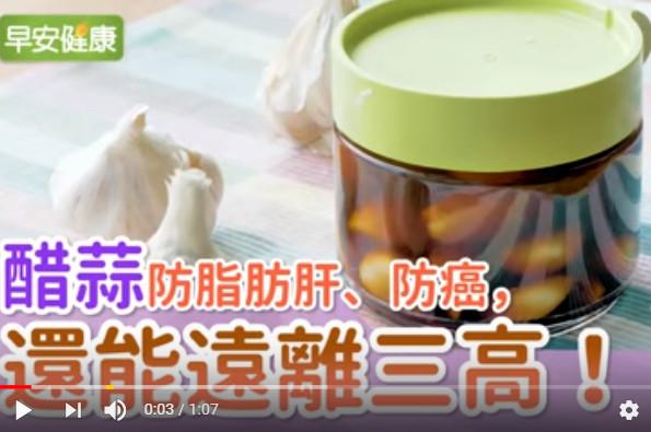 大蒜抗癌第一名 醋蒜防脂肪肝、防癌、远离三高(视频)