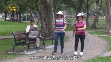 谈古论今话中医:中风前兆与预防