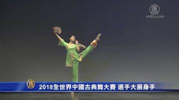 2018全世界中國古典舞大賽 選手大展身手
