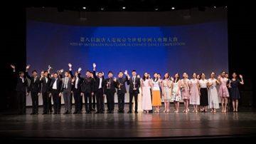 第八屆全世界中國古典舞決賽結果出爐