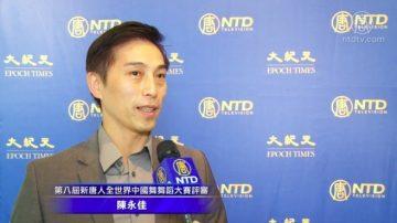第八屆全世界中國古典舞大賽 評審:本屆水平最高