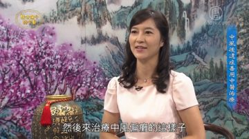 谈古论今话中医:中风后遗症善用中医治疗