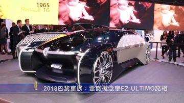 2018巴黎车展:雷诺概念车EZ-ULTIMO亮相