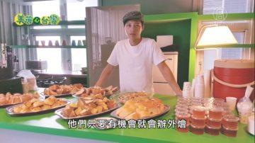 美麗心台灣:泰雅族青年開餐廳 行銷自家高山茶