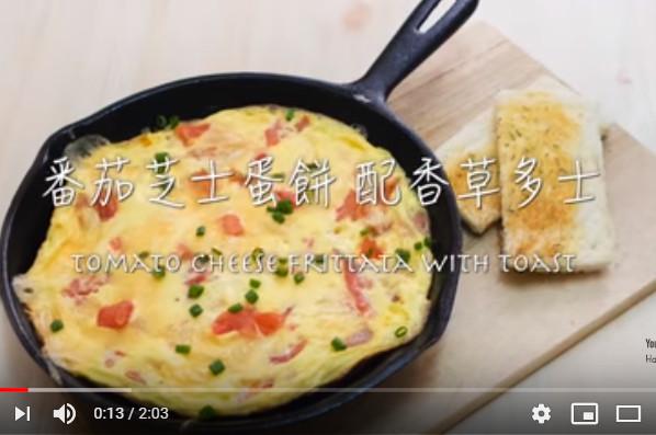 番茄芝士蛋饼 家庭简单做法(视频)