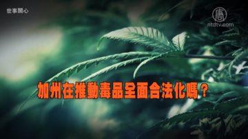 【世事关心】加州在推动毒品全面合法化吗?