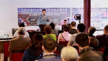 多国民权代表聚巴黎 促推进中国民主