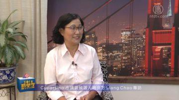 【湾区聚焦】Cupertino市议员候选人赵良方Liang Chao专访