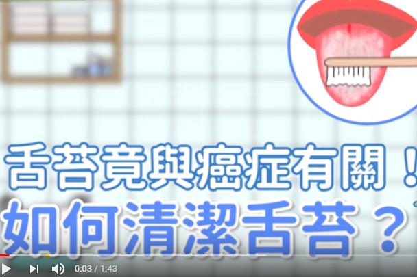 舌苔竟与癌症有关!如何清洁舌苔?每天含一匙蜂蜜也可帮助清洁舌苔(视频)