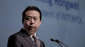 【微视频】国际刑警主席被中共双规