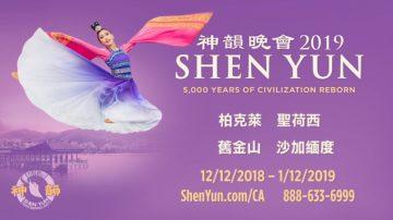【预告】2019神韵12月12日-1/12日莅临旧金山 圣荷西 柏克莱 沙加缅度
