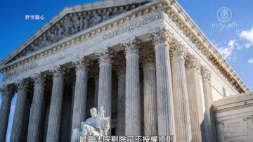 【世事关心】最高法院之战—关于美国未来之战