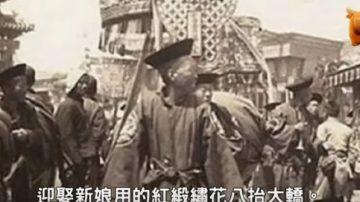 清朝大戶人家迎娶新娘的歷史老照片(視頻)