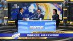 【热点互动】贸易战火正旺 G20川习如何会面?