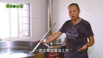 美麗心台灣:薪火相傳 傳統柴燒醬油代代飄香