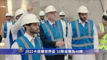 2022卡塔尔世界杯 32队或增为48队