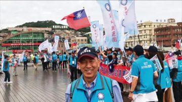 湾区国民党人谈回台助选体会