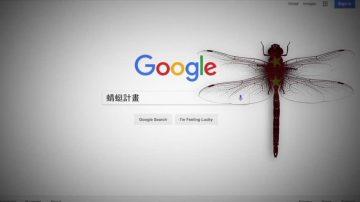 """【热点解读】谷歌CEO否认""""蜻蜓计划""""/华为继续被拉黑"""