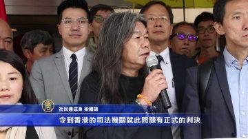中共褫奪議員資格案 梁國雄上訴開庭
