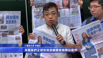 港媒选前撑建制派 或违反当地选举法