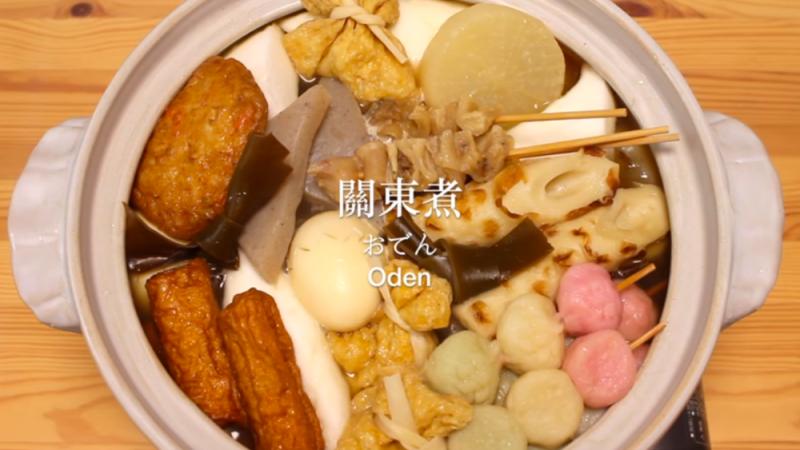 关东煮 适合冬天的料理(视频)